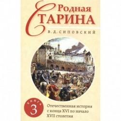 Родная старина. Книга 3. Отечественная история с  конца XVI по начало XVII столетие.