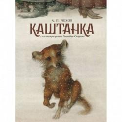 Каштанка с иллюстрациями Геннадия Спирина