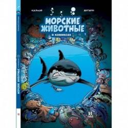 Морские животные в комиксах.В 5-ти томах