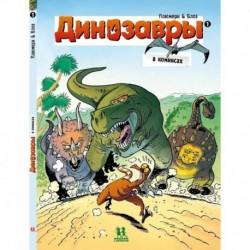 Динозавры в комиксах-1-5 части