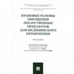 Правовые основы обращения лекарственных препаратов для медицинского применения. Монография