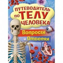 Путеводитель по телу человека.Вопросы и ответы