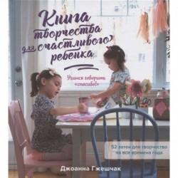 Книга творчества для счастливого ребенка