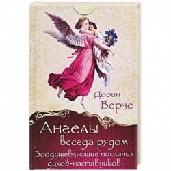 Ангелы всегда рядом. Воодушевляющие послания духов-наставников .44 карты