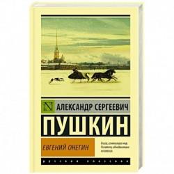 Евгений Онегин. Борис Годунов. Маленькие трагедии