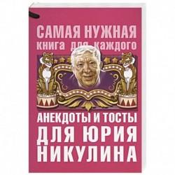 Анекдоты и тосты для Юрия Никулина