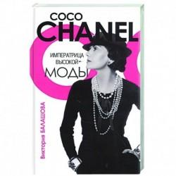 Императрица высокой моды.Коко Шанель