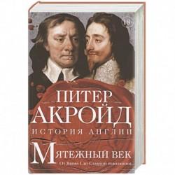 Мятежный век:От Якова I до Славной революции