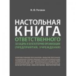 Настольная книга ответственного за кадры и бухгалтерию организации предприятия,учреждения