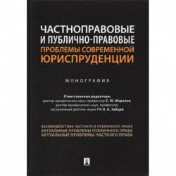 Частноправовые и публично-правовые проблемы современной юриспруденции.Монография