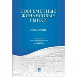 Современные финансовые рынки.Монография для магистрантов, обучающихся по программам направления 'Финансы и кредит'