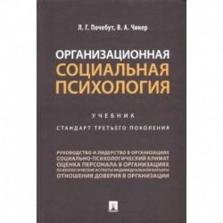 Организационная социальная психология. Учебник. Стандарт третьего поколения