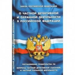 Закон РФ 'О частной детективной и охранной деятельности'