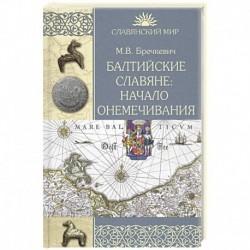 Балтийские славяне: начало онемечивания 1128-1278 гг.