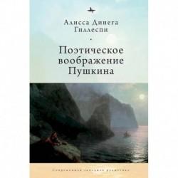 Поэтическое воображение Пушкина