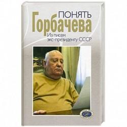 Понять Горбачева. Из писем экс-президенту СССР