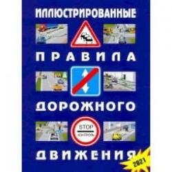 Иллюстрированные Правила дорожного движения Российской Федерации (с последними изменениями, вступающие в силу с 01.07 и