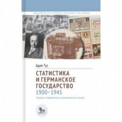 Статистика и германское государство 1900-1945