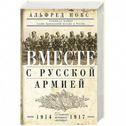 Вместе с русской армией. Дневник атташе. 1914-1917