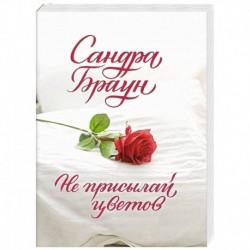 Не присылай цветов