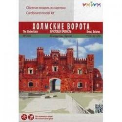 Холмские ворота. Брестская крепость. Белоруссия, Брест. Сборная модель из картона