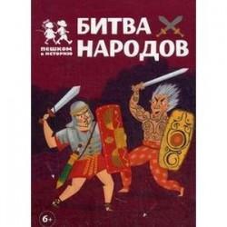 Карточная игра 'Битва народов'