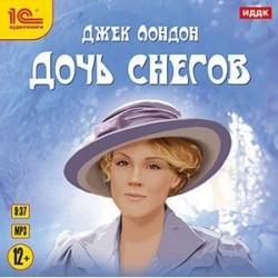 Дочь снегов. Аудиокнига. MP3. CD