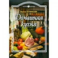 Питание и Здоровье.Домашняя кухня