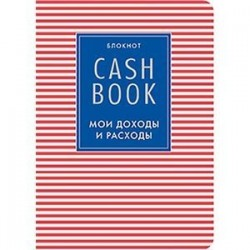 Блокнот. CashBook. Мои доходы и расходы