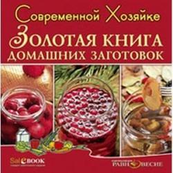 CDpc Золотая книга домашних заготовок