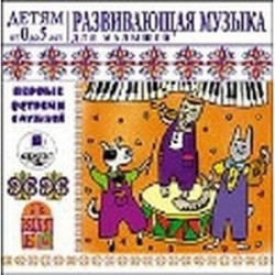 Детям от 0 до 5 лет. Развивающая музыка для малышей (CD)