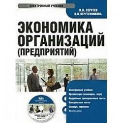 CDpc Экономика организаций (предприятий)
