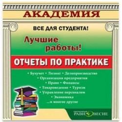 CD Отчеты по практике