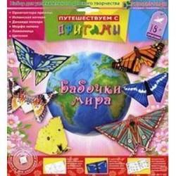 Путешествие с оригами 'Бабочки мира' (АБ 11-303)
