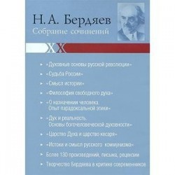 CDpc Бердяев. Собрание сочинений