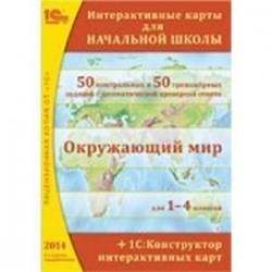 CDpc Интерактивные карты для начальной школы