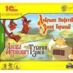 CDmp3 Добрыня Никитич и Змей Горыныч