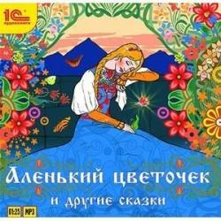 Аленький цветочек и другие сказки (аудиокнига MP3)