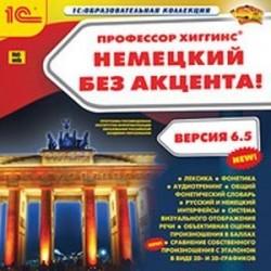 CDpc Немецкий без акцента!