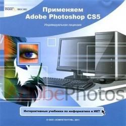 Применяем Adobe Photoshop CS5 (CDpc)