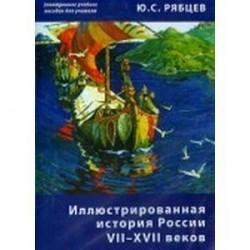 Илл. история России VII–XVII. Пособие для учителей