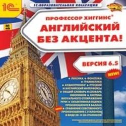 CD-ROM. Профессор Хиггинс. Английский без акцента. Версия 6.5