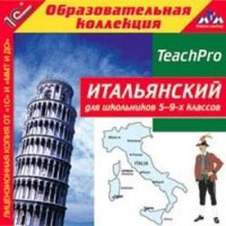 1С: Образовательная коллекция. Итальянский для школьников 5-9-х классов