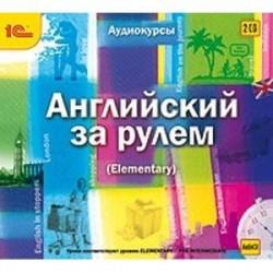 Audio CD. Английский за рулем. Выпуск 2. Elementary