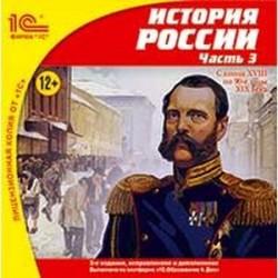 CD-ROM. История России. Часть 3. С конца XVIII по 90-е годы XIX века