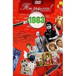DVD. Открытка 'Ты родился! 1983 год'