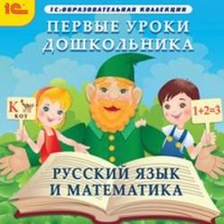 Первые уроки дошкольника. Русский язык и математика (CDpc)