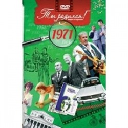 DVD. Открытка 'Ты родился! 1971 год'