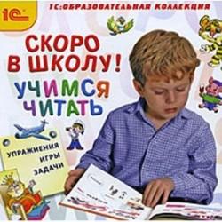 Скоро в школу! Учимся читать (CDpc)