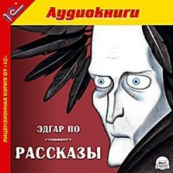 Эдгар По. Рассказы (аудиокнига MP3)